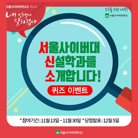 서울사이버대 신설학과 퀴즈 이벤트