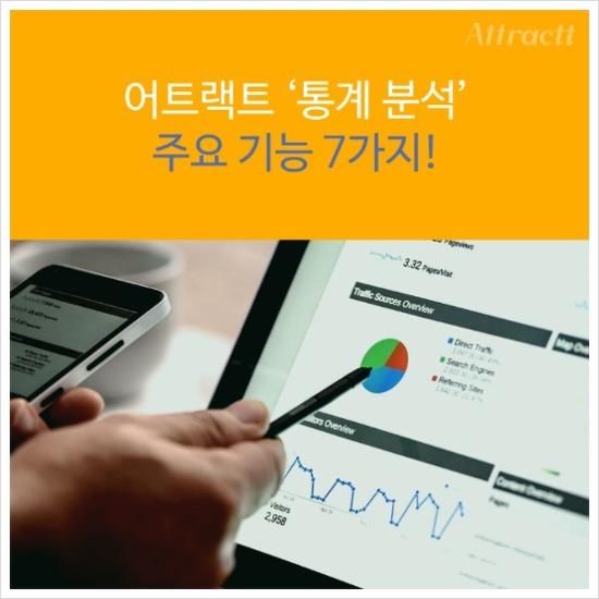[카드 뉴스] 어트랙트 '통계 분석' 주요 기능 7..