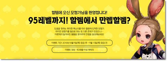 던전앤파이터 던파 만렙 지원 혜택 정보 대공개