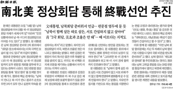 2018년 3월22일자(木) 조간신문 머릿기사 종합