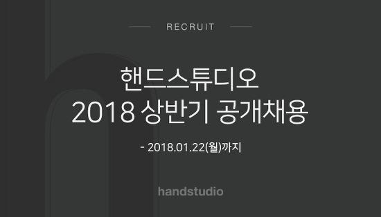 핸드스튜디오 2018년 상반기 공개채용