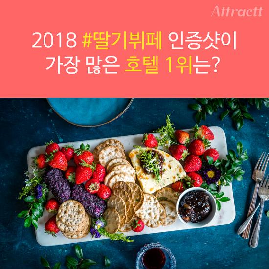 [카드 뉴스] 2018 #딸기뷔페 인증샷이 가장 많..