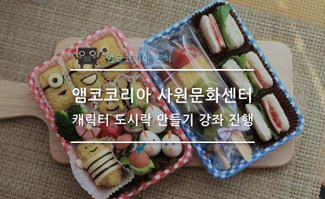 앰코코리아 사원문화센터, 캐릭터 도시락 만들..