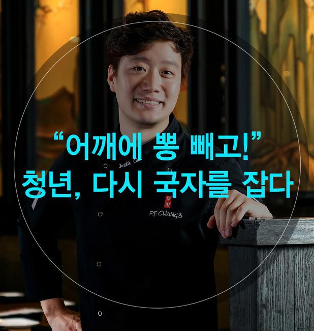 """호텔 & 레스토랑 - """"어깨에 뽕 빼고!"""" 청년, 다시 국자를 잡다 에렉스에프엔비㈜ 최형진 운영지원 총괄셰프"""