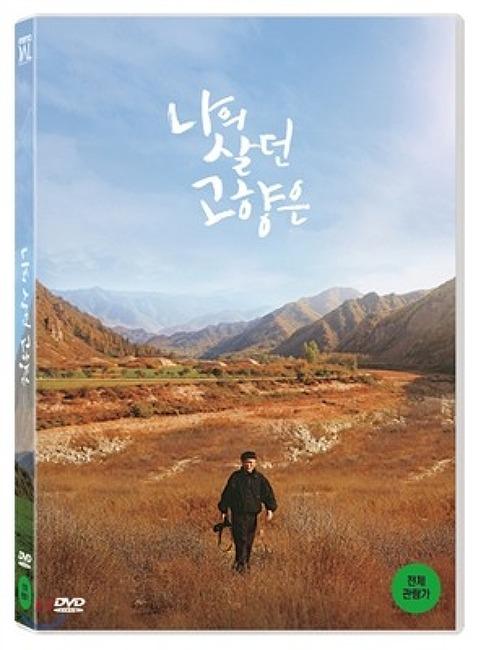 <나의 살던 고향은> DVD 예약판매 오픈! 3월 31일 출시