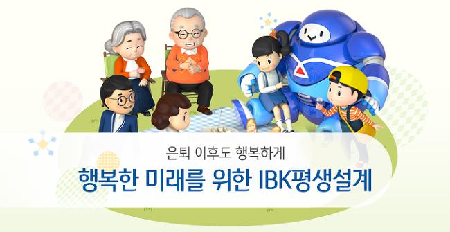 행복한 은퇴이후의 삶을 원한다면 IBK평생설계와 함께하세요