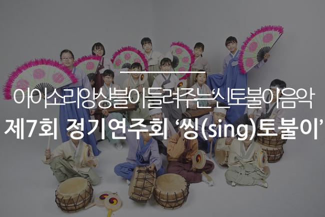 아이소리앙상블이 들려주는 '신토불이' 음악, 제7회 정기연주회 '씽(sing)토불이'