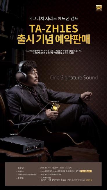 소니코리아, 시그니처 시리즈 헤드폰 앰프 TA-ZH1ES 예약판매 실시