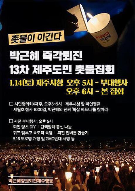 박근혜 즉각퇴진 제13차 제주도민 촛불집회
