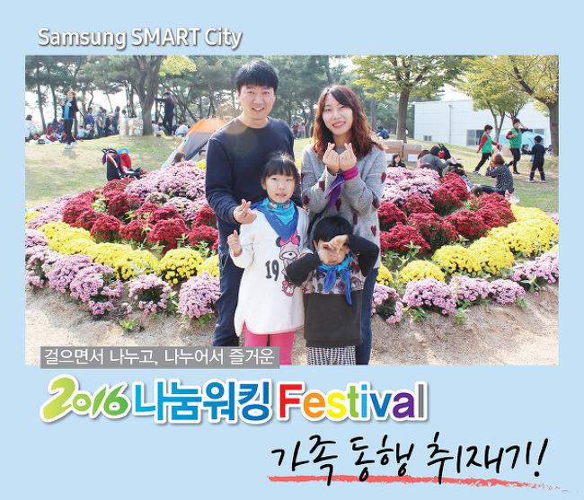 2016년 나눔워킹 페스티벌 가족 동행 취재기!