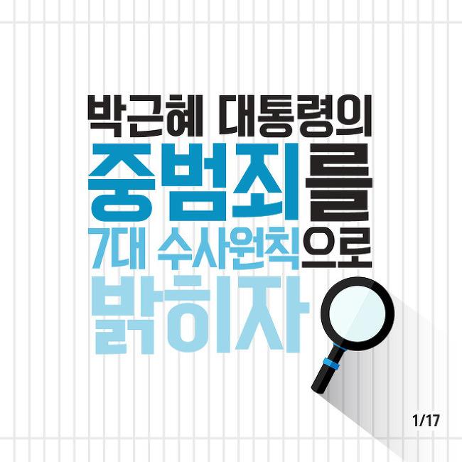 [박근혜-최순실 시리즈 ➇] 박근혜 대통령의 범죄행위, 7가지 원칙으로 수사하라!