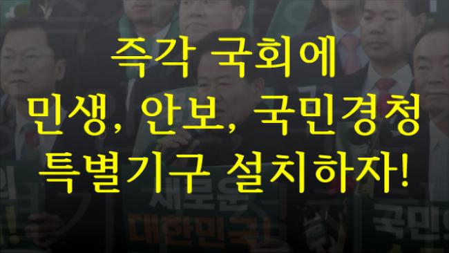정동영, '즉각 국회에 민생, 안보, 국민경청 특..