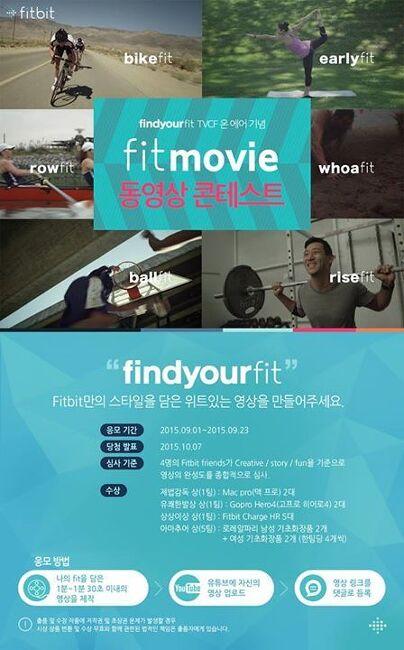 Findyourfit! Fitbit 동영상 콘테스트에 Fitmovie 참여!