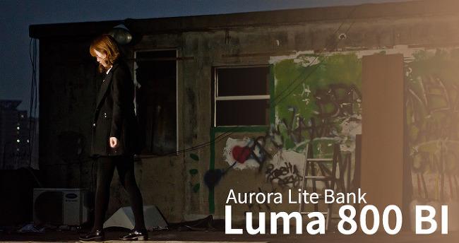 Review] 태양을 닮은 지속광 조명 Luma 800 BI
