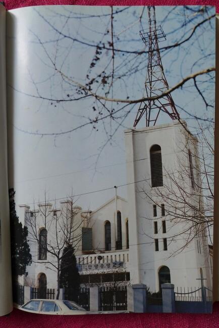 1970년대 안양4동에 있던 중앙교회