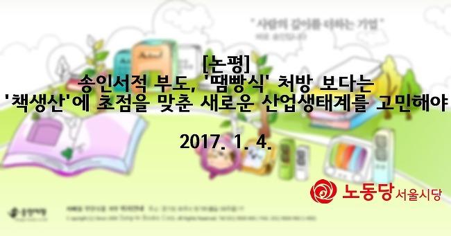 [논평] 송인서적 부도, '땜빵식' 처방 보다는 '..
