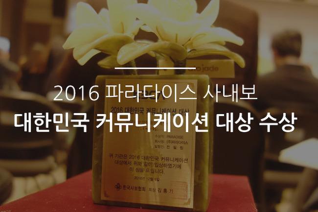2016 파라다이스 사내보, 대한민국 커뮤니케이션 대상 수상