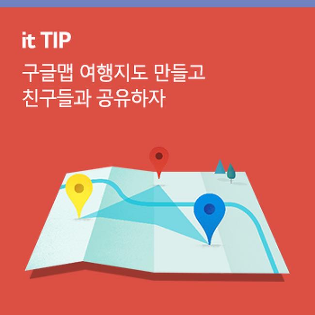 구글맵으로 나만의 여행지도만들기