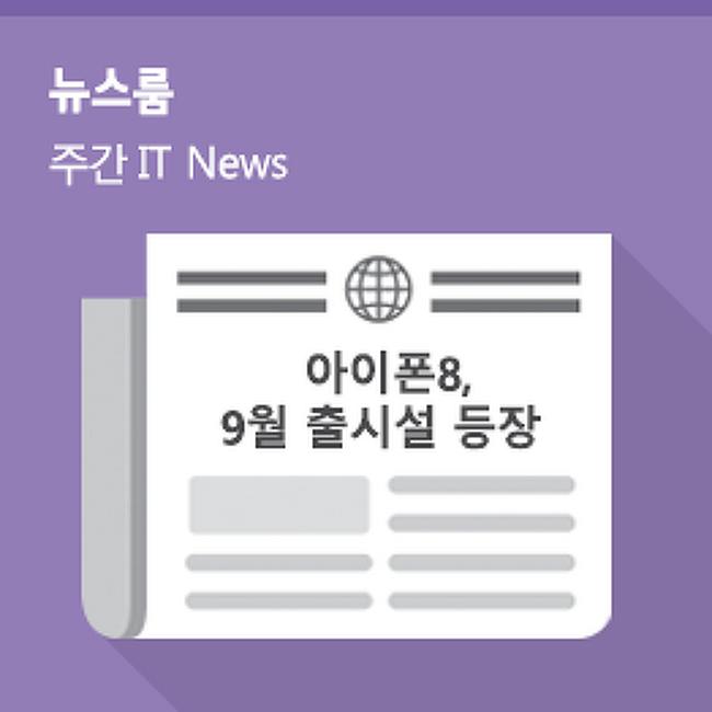 [3월 2주 IT News] 아이폰8, 9월 출시설 등장