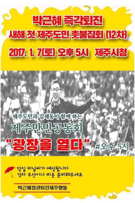 박근혜 즉각퇴진 새해 첫 제주도민 촛불집회