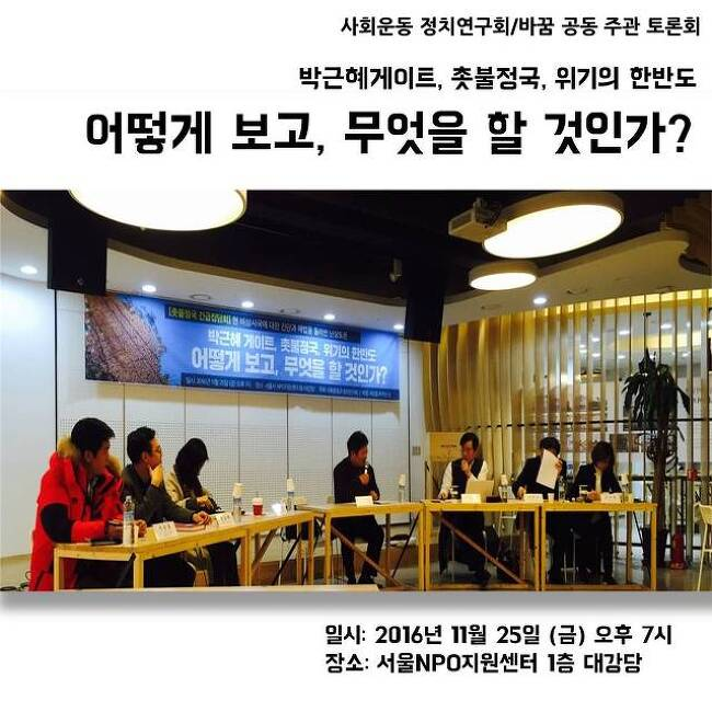 [토론회]박근혜게이트, 촛불정국, 위기의 한반도 <어떻게 보고, 무엇을 할 것인가?>