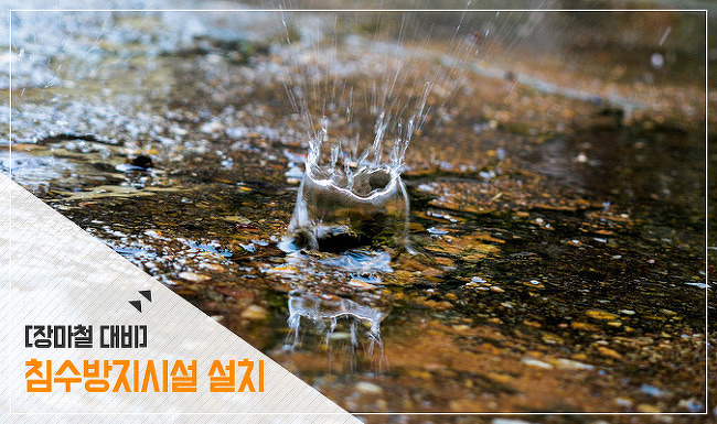2017년 장마철, 침수방지시설(물막이판, 역류 방지 밸브)로 대비하세요!