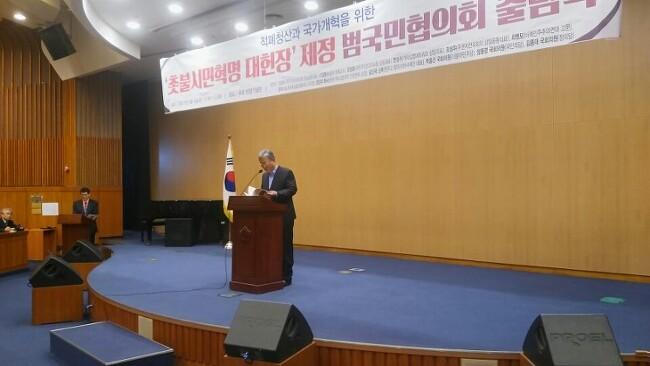 '촛불시민혁명대헌장' 제정 범국민협의회 출범식
