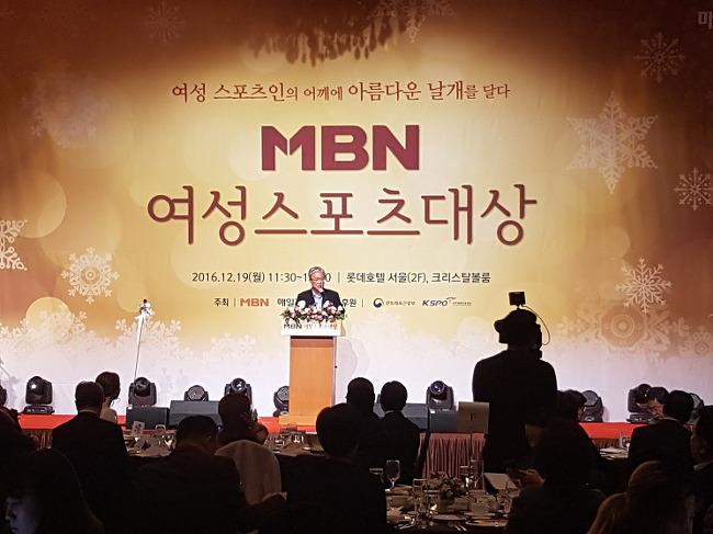 제5회 MBN 여성스포츠대상 시상식