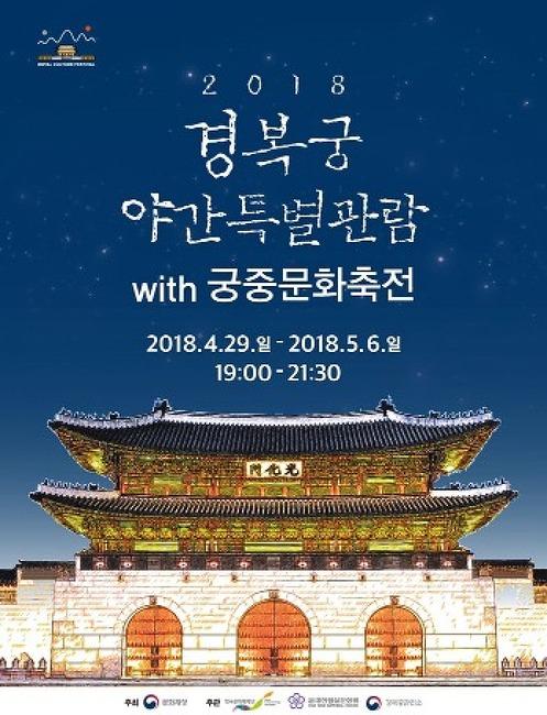 경복궁 야간특별관람 예약 이렇게!