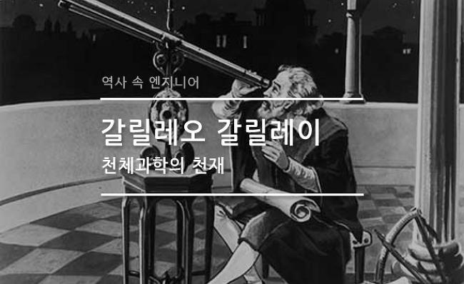[역사 속 엔지니어] 천체과학의 천재, 갈릴레오..