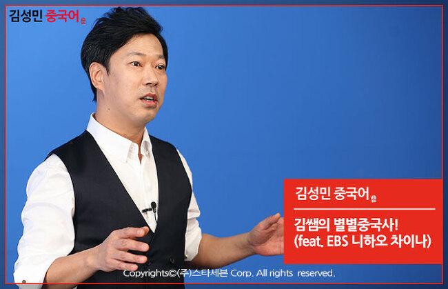[소식] 김쌤의 별별중국사(feat. EBS FM 니하오차이나)