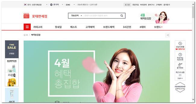 롯데 인터넷 면세점 2018년 04월 적립금 이벤트