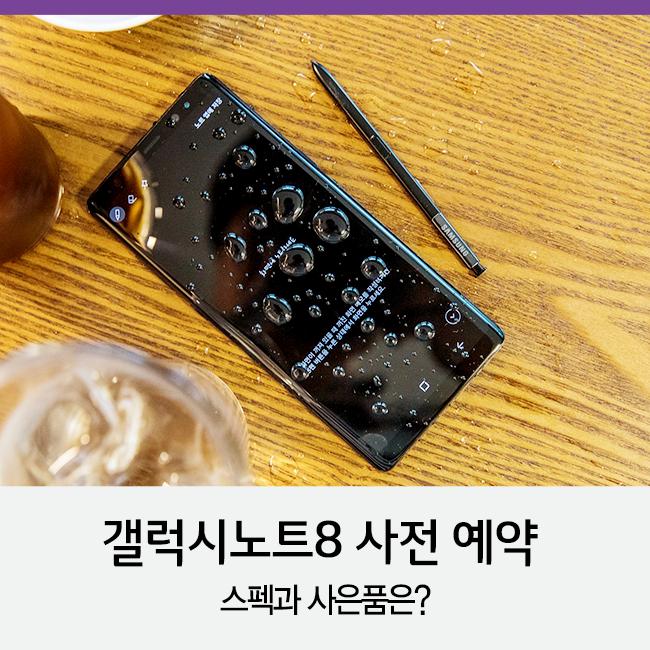 [U+PEN 네세스] 갤럭시노트8 스펙과 사전예약가입 사은품 확인하기