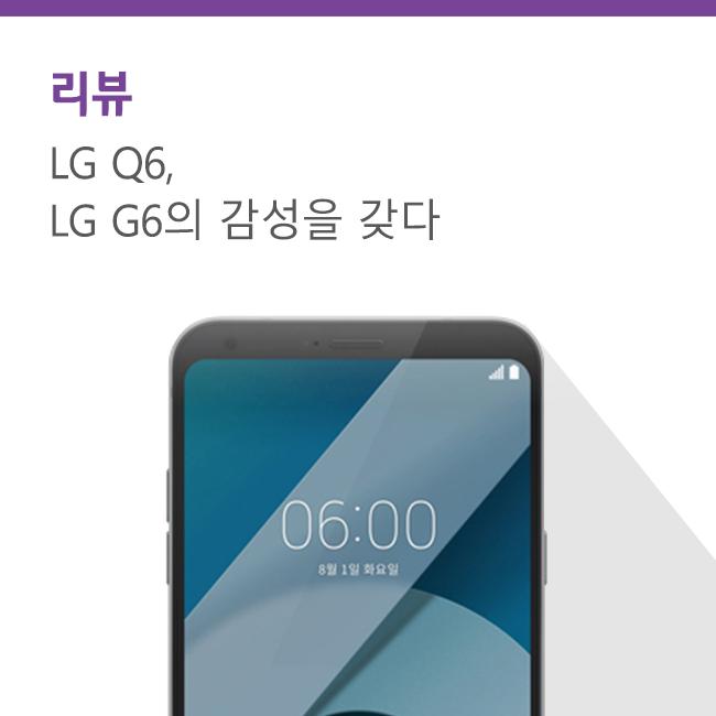 LG G6 감성 유지한 보급형 스마트폰 LG Q6 리뷰