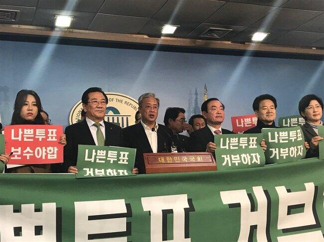 국민의당 바른정당 통합반대 기자회견