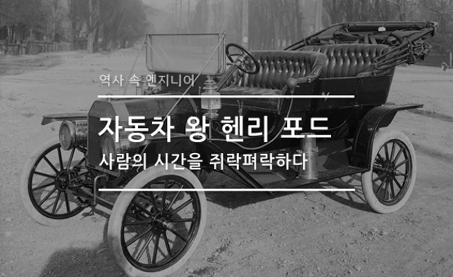 [역사 속 엔지니어] 자동차 왕 헨리 포드, 사람..