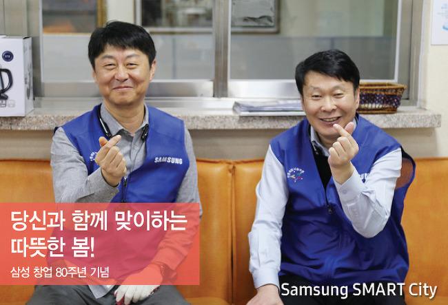 [삼성 창업 80주년 기념] 당신과 함께 맞이하는..