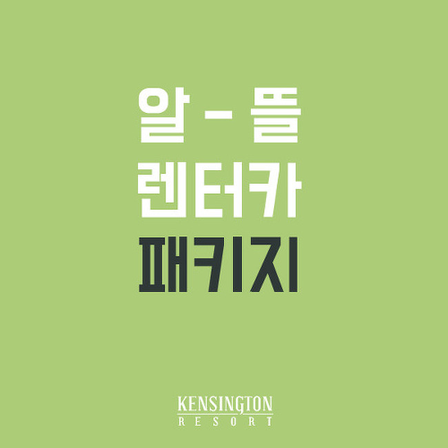 [KENSINGTON] 제주중문 알뜰 렌터카패키지