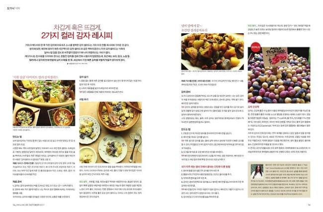 신비한 미니 컬러감자 특집(월간 퀸 2017년 10..