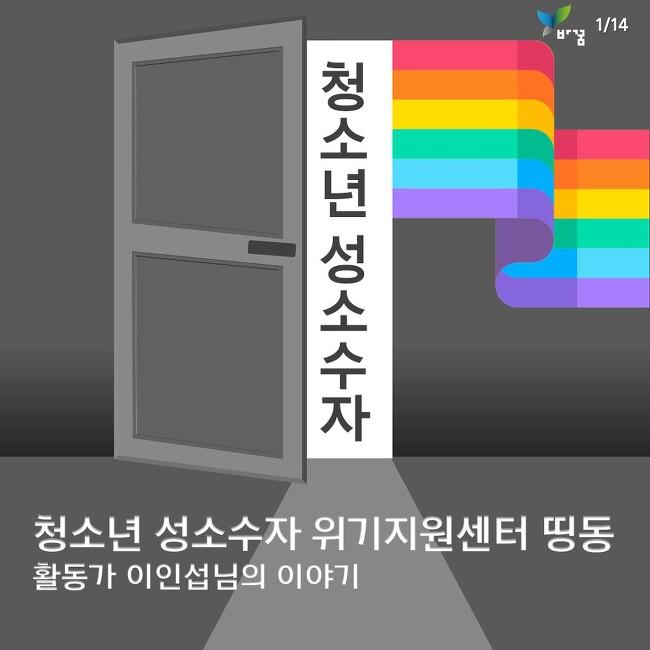 건강의 권리를 헌법에⑤ '청소년 성소수자 위기지원센터 띵동활동가 이인섭님의 이야기'