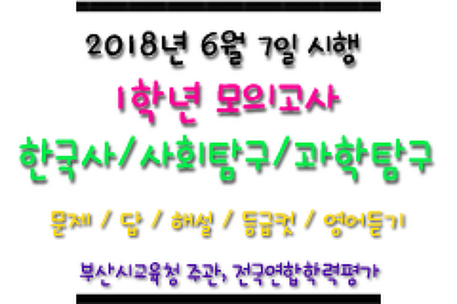 ▶ 2018 고1 6월 모의고사 한국사, 통합사회, 통합과학 - 문제 / 답 / 해설 / 등급컷(절대)