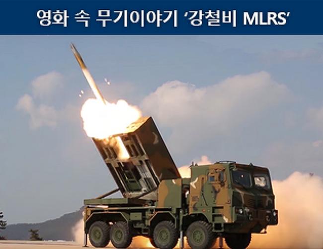[영화 속 무기 이야기]'강철비'에 등장한 다련장 로켓 시스템 'MLRS'
