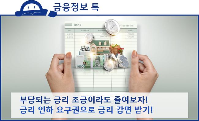금리인하요구권으로 금리 감면 받기!