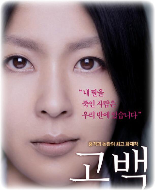 [일본영화] 고백(告白)-2010