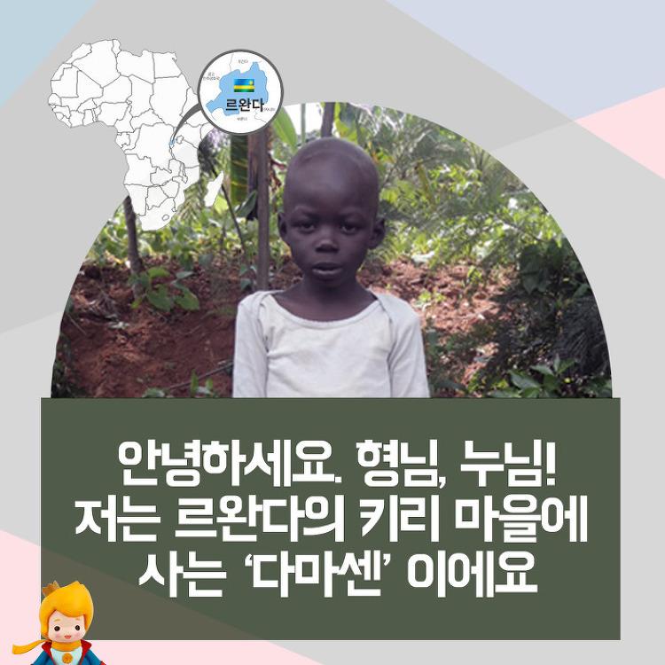 [굿네이버스] 나눔도하고 선물도 받는 <희망펀..