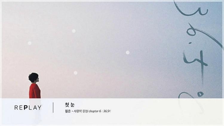 짙은 - 첫눈 (기타 코드, 코드 악보, 듣기)