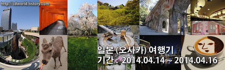 일본(오사카) 여행기 목록 (2014.04)