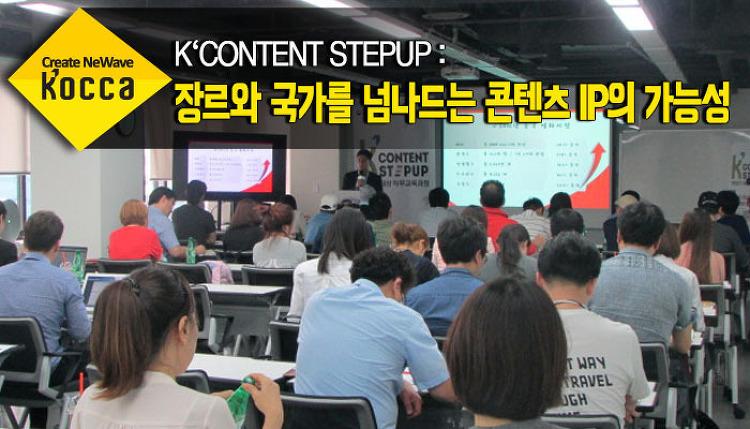 K'CONTENT STEPUP : 장르와 국가를 넘나..