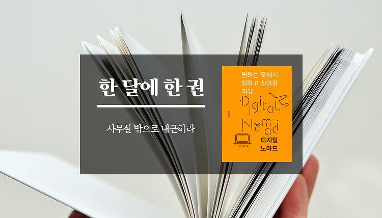 [한 달에 한 권] '원격근무'를 바라보는 현실적 관점 <디지..