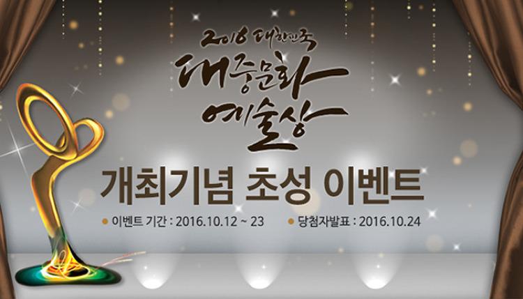 2016 대중문화예술상 개최기념 초성 이벤트
